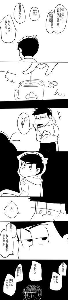 【6つ子】『次男は家族が大好き』(おそ松さんマンガ)