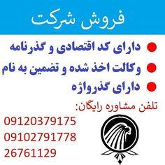 تماس بگیرید تلفن : 09120379175 021-22368459