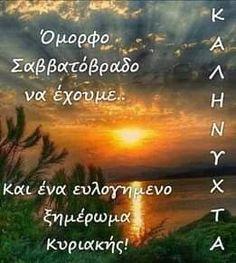 Ευχες για καληνυχτα Good Night Gif, Greek Quotes, Sweet Dreams, Funny Quotes, Movie Posters, Facebook, Art, Quotes, Funny Phrases
