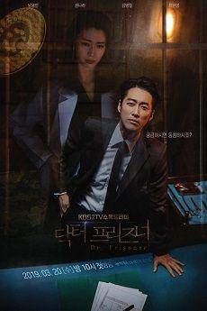 Watch Online Doctor Prisoner Ep23 24 Sub English Subtitles Doctor Prisoner Ep23 24 Sub Eng Sub Dakte Korean Drama List Korean Drama Korean Drama Movies