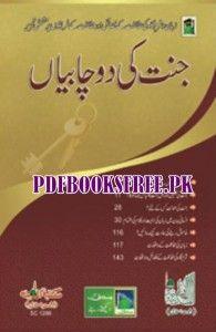 The road to mecca by muhammad asad free pdf books pinterest islamic book in urdu pdf about quran karim jannat ki 2 chabian by maulana muhammad ilyas attar qadir fandeluxe Gallery