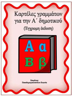 Greek Alphabet, Greek Language, School Themes, School Lessons, Social Skills, Speech Therapy, Special Education, Phonics, Activities For Kids