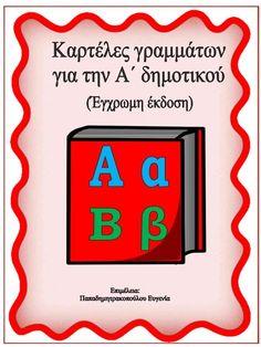 Καρτέλες γραμμάτων για την Α΄ τάξη του δημοτικού έγχρωμο (http://blogs.sch.gr/epapadi/)