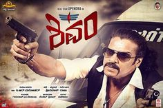 Upendra's Shivam Release Date. http://www.bangalorewishesh.com/entertainment-movies-films/374-show-biz/37240-upendra-s-shivam-release-date.html  Kannada real star Upendra's forthcoming movie Shivam is all set to hit the theaters next month, where the moviemakers has been planning to bring out the movie on January 2, 2015.