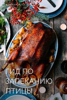 Праздничные обеды: полный гид по запеканию птицы (+ рецепт новогодней индейки) – Woman Delice Queens Food, Cooking Recipes, Healthy Recipes, Snack Bar, Chicken Recipes, Turkey, Food And Drink, Tasty, Favorite Recipes