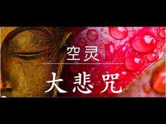 大悲咒(最新版本)-空灵 - YouTube