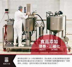 個股介紹 | 食品添加-環泰(4207)、三福化(4755) #StockFeel #Convenient_store #additive
