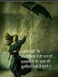 Waah... Rain Quotes In Hindi, Hindi Quotes On Life, Spiritual Quotes, Hindi Qoutes, Soulmate Love Quotes, Bff Quotes, Photo Quotes, Morning Greetings Quotes, Morning Quotes