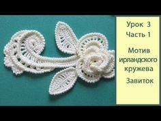 Ирландское кружево крючком. Видео урок 3 часть 1_завиток. Crochet irish lace - www.fassen.net-Видео сёрфинг
