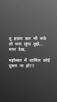 Feeling Sad Quotes, Love Hurts Quotes, Mixed Feelings Quotes, Good Thoughts Quotes, Good Life Quotes, Shyari Quotes, Hindi Quotes Images, Fact Quotes, True Quotes