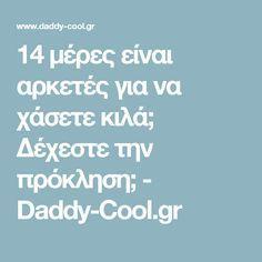 14 μέρες είναι αρκετές για να χάσετε κιλά; Δέχεστε την πρόκληση; - Daddy-Cool.gr Healthy Habits, Healthy Tips, Healthy Recipes, Weight Loss Tips, Daddy, Health Fitness, Diets, Beauty, Gym