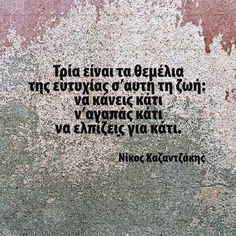 Wise Man Quotes, Famous Quotes, Words Quotes, Wise Words, Life Quotes, Sayings, Religion Quotes, Philosophy Quotes, Greek Words