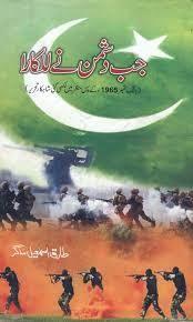 Free download or read online Jab dushman ne lalkara a beautifulwar-related pdf bookwritten by Mr. Tariq Ismail Sagar.#Pakistanwar #eBook #pdfbooksfreedownload #pdfbooksinfo jab-dushman-ne-lalkara-by-tariq-ismail