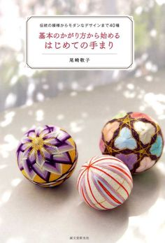 My First Basic TRADITIONAL Mari Balls - Japanese Craft Book by pomadour24 on Etsy https://www.etsy.com/listing/208229949/my-first-basic-traditional-mari-balls