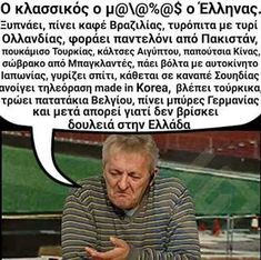 Funny Vid, Funny Memes, Jokes, Funny Greek Quotes, Colors And Emotions, Greek Language, True Words, Funny Photos, Life Is Good