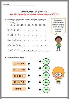 Kindergarten Math, Special Education, Mathematics, Back To School, Teaching, Kids, Math Exercises, Math