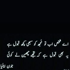 Dil se hi utr gye aur kya bacha hai phir