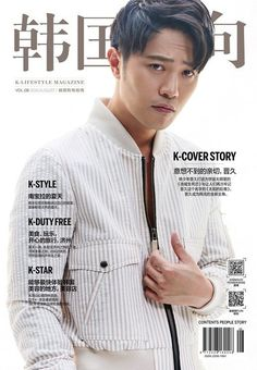 Jin Goo looks suave and smooth on the cover page of Chinese hallyu magazine Korean Wave, Korean Star, Korean Celebrities, Korean Actors, Celebs, Seo Dae Young, Jin Goo, Descendents Of The Sun, Korean Entertainment News