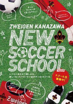 ツエーゲン金沢 サッカースクール デザイン | JAPON DESIGN WORKS