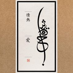Love and Passion in Arabic Calligraphy and Japanese Shodo Typography Poster Design, Logo Design Inspiration, Branding, Passion, Graphic Design, Love, Business Ideas, Illustration, Artwork