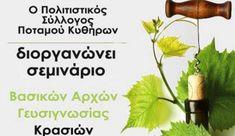 Σεμινάριο με θέμα «Βασικές Αρχές Γευσιγνωσίας Κρασιών», στον Ποταμό Κυθήρων
