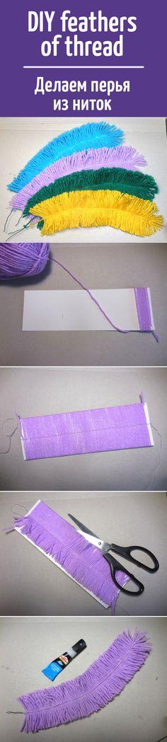 Делаем перья из ниток / DIY feather of thread #DIY #сделайсам