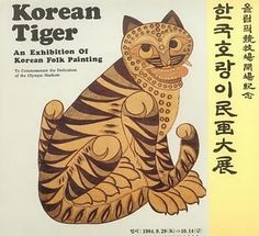 KOREA - Korean Folk Art Tiger