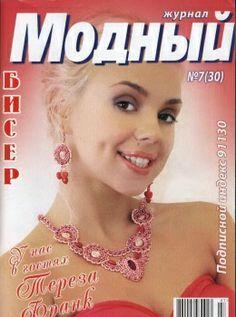 free patterns magazine