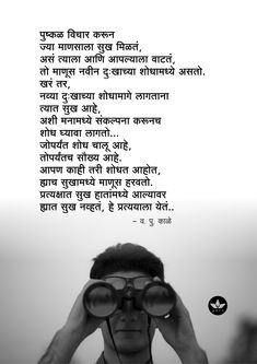 Marathi Quotes, Deep Words, Haircuts For Men, Poetry Quotes, Lifehacks, Self Improvement, Kale, Positive Quotes, Life Quotes