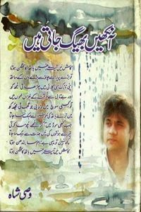 Free download or read online Ankhen bheeg jati hain a famous Urdu poetry pdf book authorized by Syed Wasi Shah.