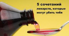 Знакомый фармацевт рассказал, какие лекарства нельзя сочетать между собой. 5 смертельных комбинаций! — В Курсе Жизни
