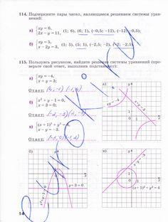Страница 14 - Алгебра 9 класс рабочая тетрадь Минаева, Рослова. Часть 2