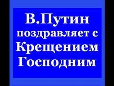 Путин поздравляет с Крещением Господним (голосовое смс)