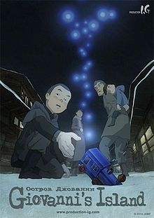 Giovanni No Shima (Giovanni's Island) Ghibli, Tokyo Godfathers, 2014 Anime, Island Movies, Sakura Wars, Children's Films, Star Ocean, Anime News Network, Movies 2014