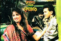 Keyamat Theke Keyamat (1993) Bangladeshi film Cinema Posters, Film Posters, Bollywood, Punk, Movies, Style, Swag, Films, Film Poster