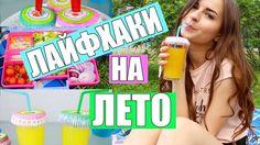 10 ЛАЙФХАКОВ в Ожидании Лета ☼