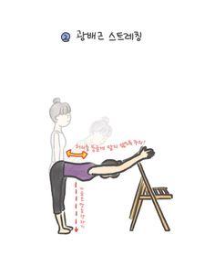 굽은어깨(라운드숄더) 고치는 그림일기 Health Diet, Health Fitness, Mbti, Taekwondo, Pilates, Exercise, Yoga, Workout, Pop Pilates