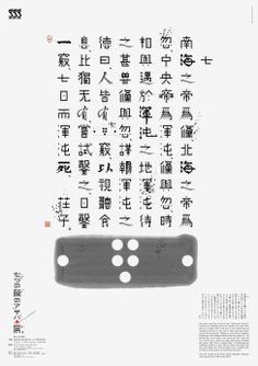 in Typography (Chinese) Typo Design, Love Design, Graphic Design Typography, Layout Design, Print Design, Japan Design, Japan Graphic Design, Shenzhen, Asian Font