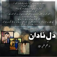 Urdu Funny Poetry, Poetry Quotes, Urdu Quotes, Famous Novels, Best Novels, Books To Read Online, Reading Online, Pak Army Quotes, Bano Qudsia Quotes
