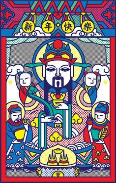 新年快乐!恭喜发财! Chinese Design, Chinese Art, Graphic Design Posters, Graphic Art, Dm Poster, Gfx Design, Chinese Posters, Line Illustration, Chinese Culture