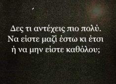 I Love You, My Love, Love Story, Greek, Inspirational Quotes, Princess, Life, Art, Inspiring Sayings