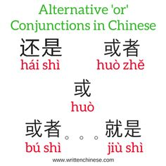 Or Chinese Conjunctions