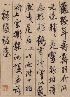 Chinese Calligraphy by Mi Fei (Mi Fu) 米芾