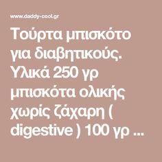 Τούρτα μπισκότο για διαβητικούς. Υλικά 250 γρ μπισκότα ολικής χωρίς ζάχαρη ( digestive ) 100 γρ βούτυρο λάιτ 1 κ.γλ. στέβια σε αναλογία 1:3 ή 1 κ.σ.ζάχαρη καρύδας ή 15 σταγόνες υγρή στέβια 250 γρ φυτική κρέμα ( στο σιδερένιο Math Equations
