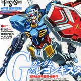"""VIDEO: 10 Minutes of """"G-Reco"""" Previewed"""