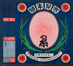 illustration japonaise : graphisme, initiale Showa, bleu