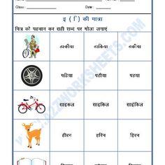 Worksheet of Hindi Worksheet - e ki matra(छोटी 'इ' की Matras - Hindi vowels-Hindi-Language Worksheets For Class 1, Vowel Worksheets, Hindi Worksheets, Reading Worksheets, Grammar Worksheets, Preschool Worksheets, Printable Worksheets, Writing Practice, Writing Skills