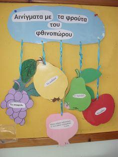 ...Το Νηπιαγωγείο μ' αρέσει πιο πολύ.: Τα φρούτα και οι καρποί του φθινοπώρου, μας μαθαίνουν τα χρώματα