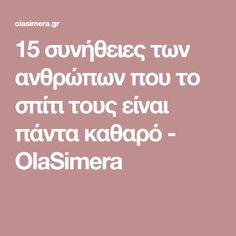 15 συνήθειες των ανθρώπων που το σπίτι τους είναι πάντα καθαρό - OlaSimera
