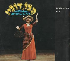 Israel Hebrew English Vintage Hello Dolly Theatre Show Program Nice Cover 1968